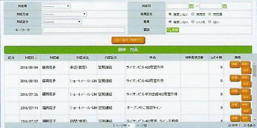 5count System顧客管理画面イメージ