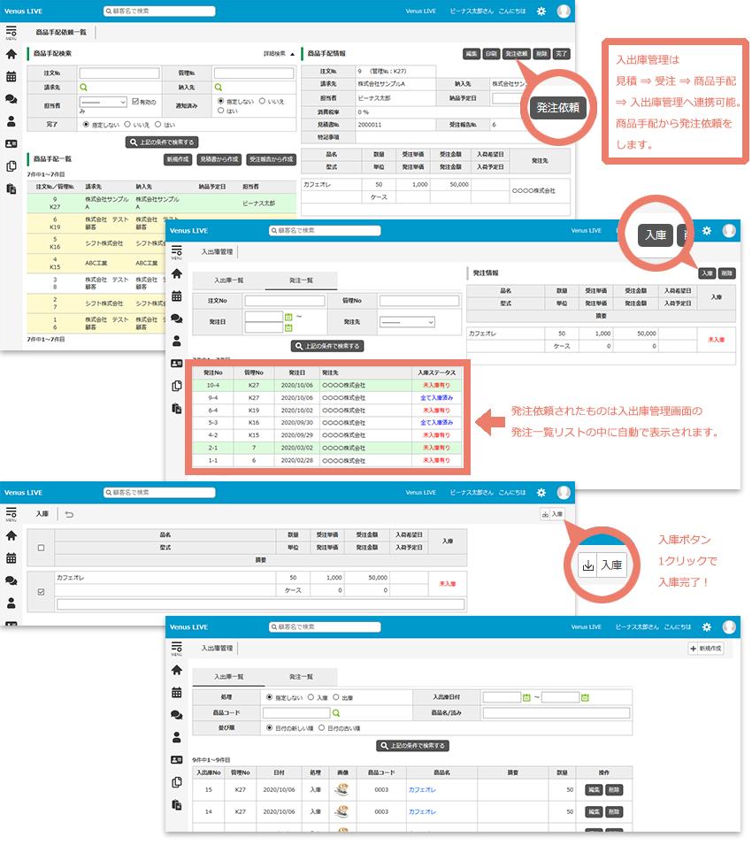 VenusCloud入出庫管理画面イメージ